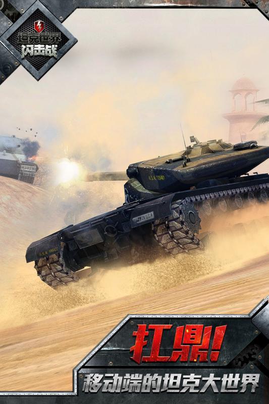 坦克世界闪击战 V4.9.0.376 安卓版截图2