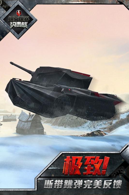 坦克世界闪击战 V4.9.0.376 安卓版截图4