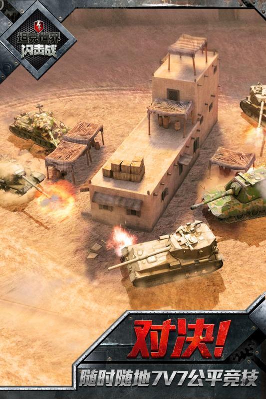 坦克世界闪击战 V4.9.0.376 安卓版截图3