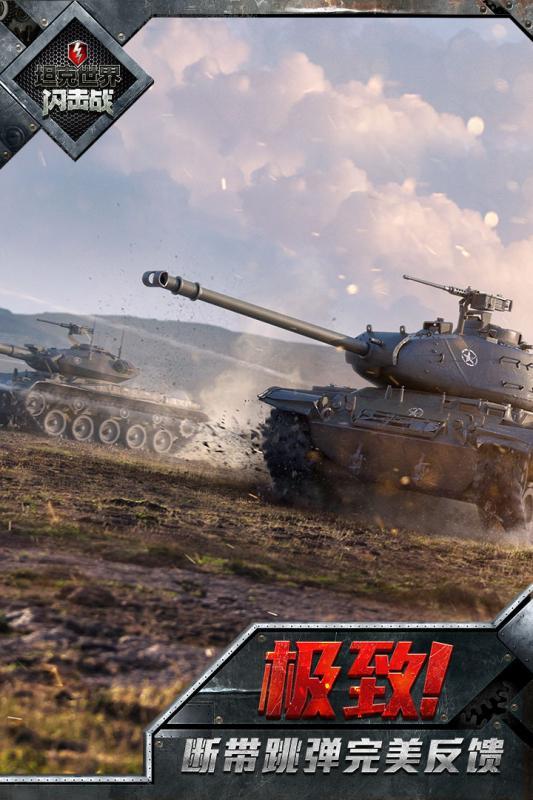 坦克世界闪击战 V4.9.0.376 安卓版截图5