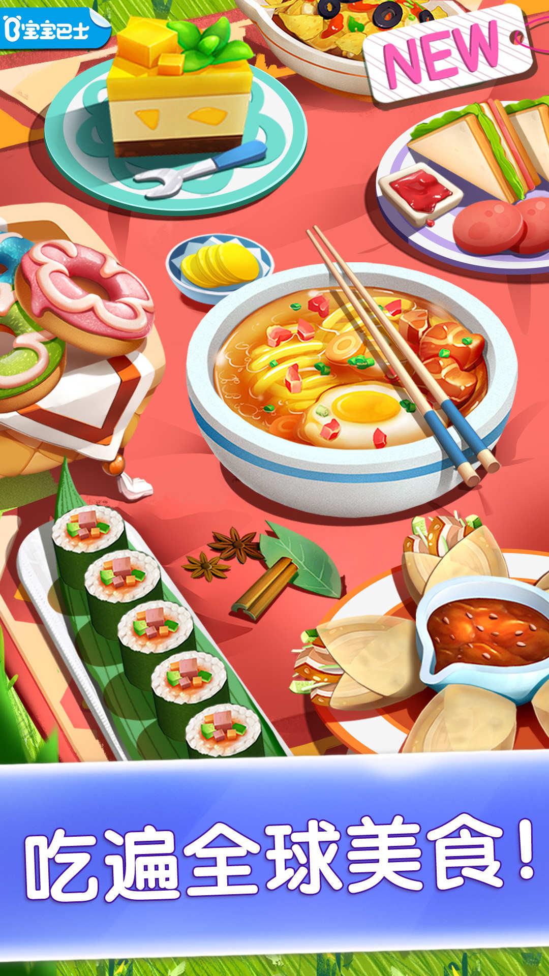 奇妙美食餐厅 V9.21.00.00 安卓版截图1