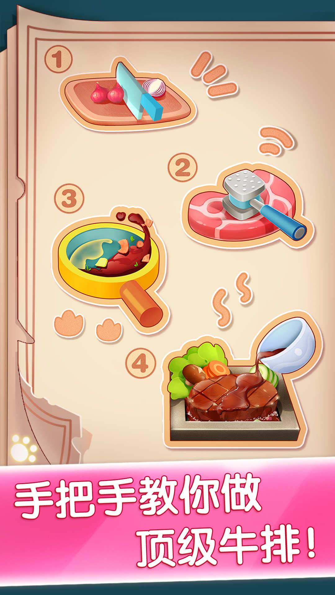 奇妙美食餐厅 V9.21.00.00 安卓版截图4