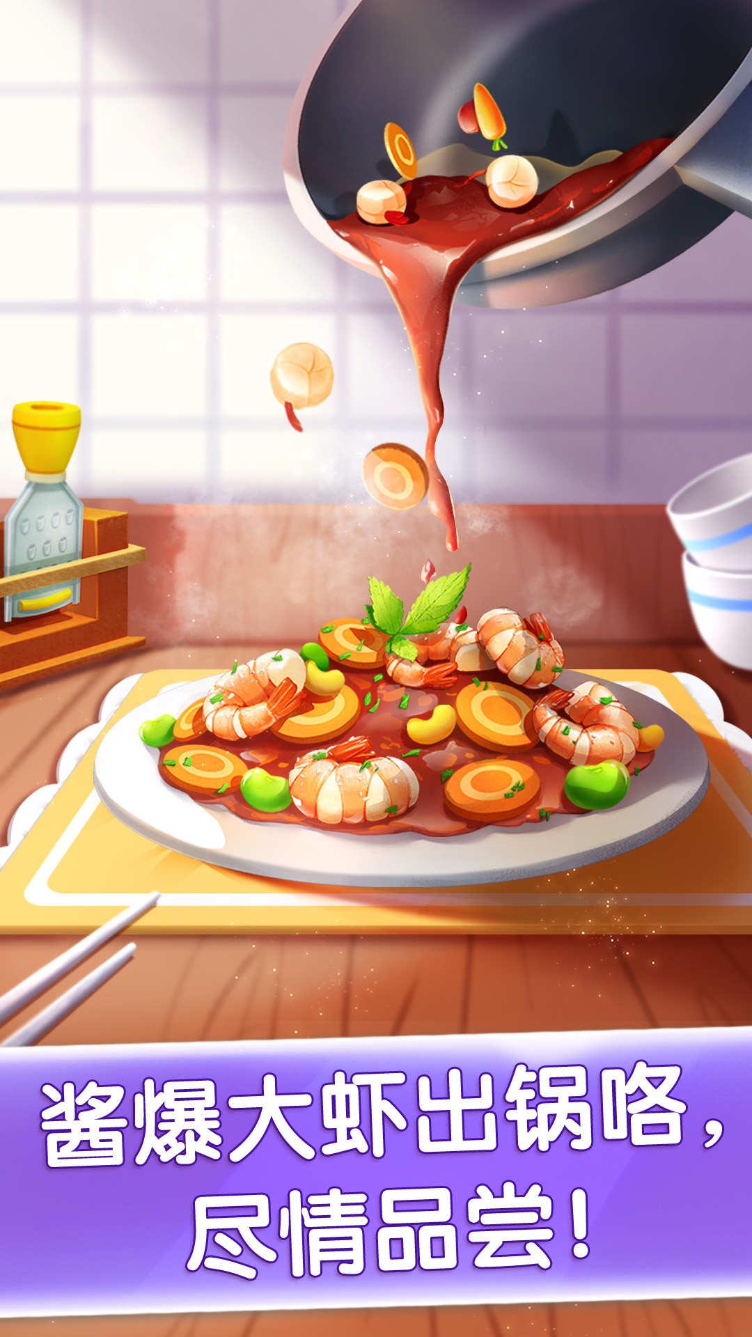 奇妙美食餐厅 V9.21.00.00 安卓版截图3