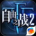 自由之战2 V1.12.0.06 安卓版