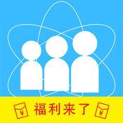 和集团通讯录 V4.2 苹果版