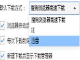 搜狗浏览器下载器怎么设置 搜狗浏览器下载器设置方法
