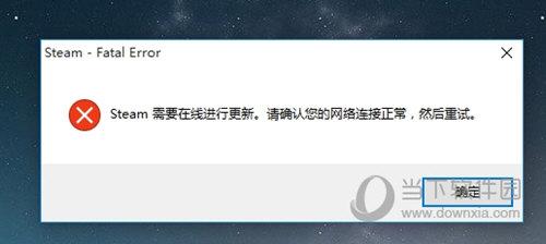 steam平台更新错误