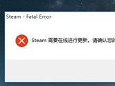 steam需要在线更新请确保你的网络正常解决办法
