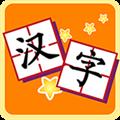 我爱汉字 V3.0.0314010 安卓版
