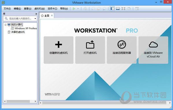 VMware Workstation中文破解版