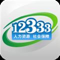 掌上12333 V1.4.12 安卓版