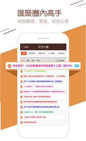 香港皇家彩库宝典 官方最新版截图2