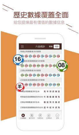 香港皇家彩库宝典 官方最新版截图1