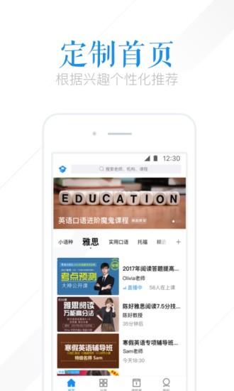 腾讯课堂 V3.22.1.9 安卓版截图4
