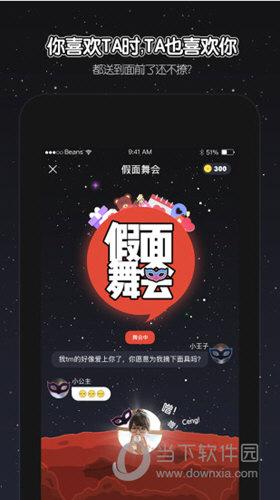 假面星球iOS版