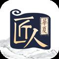 华夏匠人 V1.2.1 安卓版