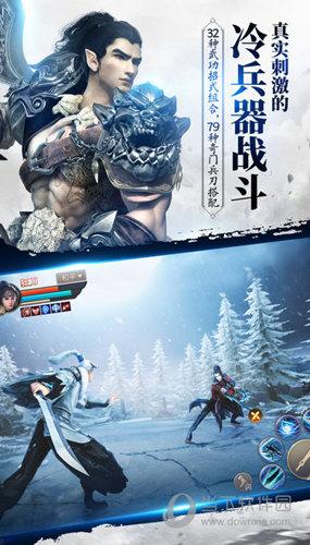 刀剑斗神传2