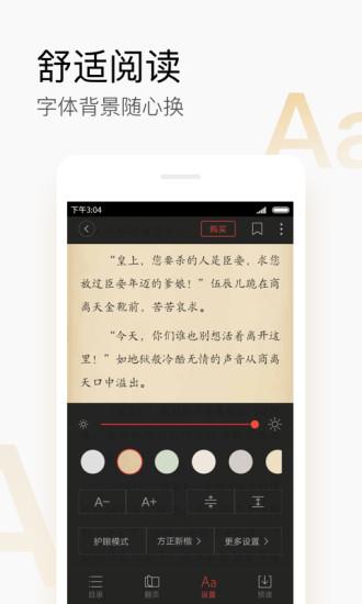 搜狗阅读 V4.9.80 安卓版截图4
