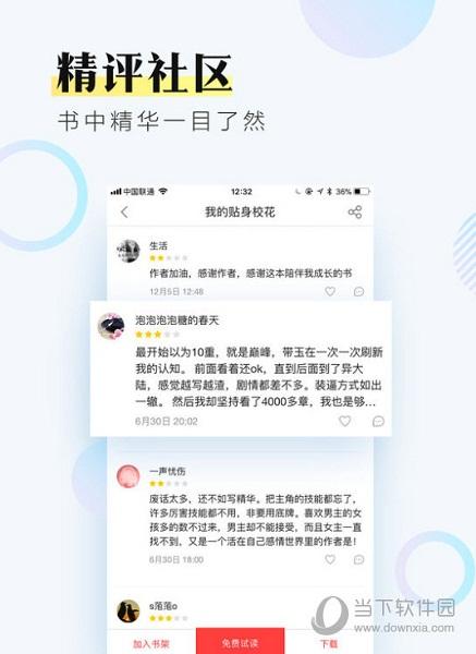 搜狗阅读iPad版下载