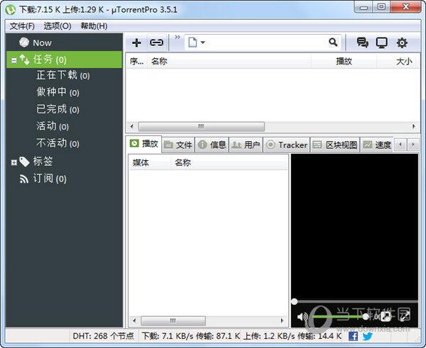 uTorrent Pro破解版