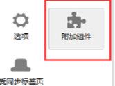 火狐浏览器二维码插件在哪里 火狐浏览器二维码开启方法