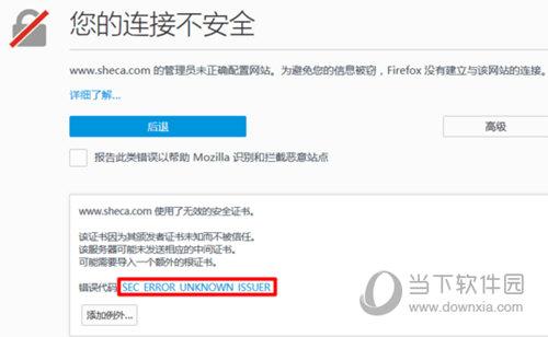 查看火狐浏览器连接不安全问题原因