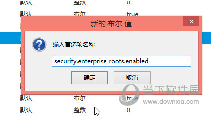 查看火狐浏览器连接不安全
