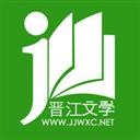 晋江文学城 V4.9.4 安卓版