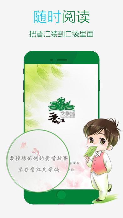晋江小说阅读 V5.2.9.4 安卓版截图4