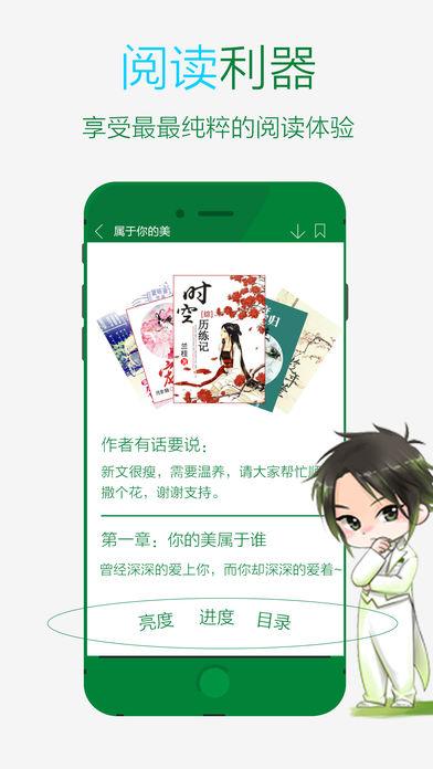 晋江小说阅读 V5.2.9.4 安卓版截图3