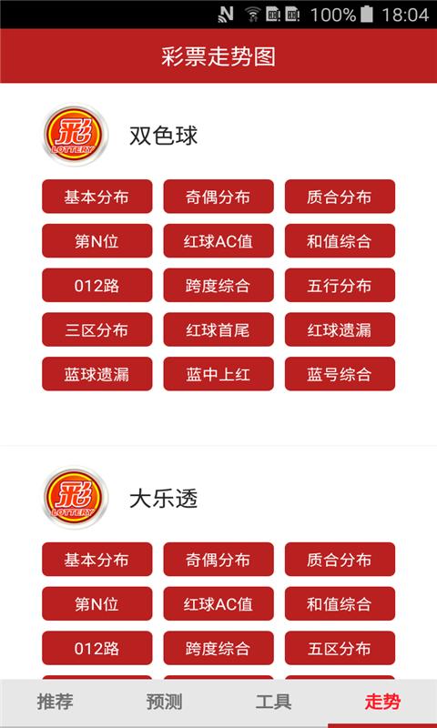 彩库宝典 V7.3.5 安卓版截图1