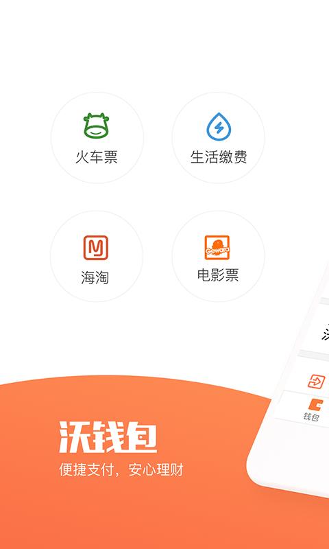 沃钱包 V3.9.1 安卓版截图4