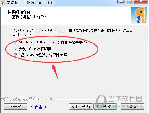 Infix PDF Editor安装