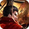汉王纷争无限金币版 V1.6.0 安卓版