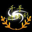 千手重庆时时彩大小必赢计划软件 V17.12 官方版
