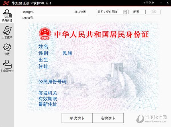 华旭验证读卡软件