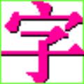 中国汉字快速记忆教学系统 V3.5C 官方版