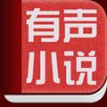 有声小说听书神器 V1.0.0 安卓版