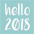 你好2018祝福带字图片大全 免费版