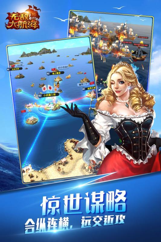 无敌大航海 V1.3.3 安卓版截图3