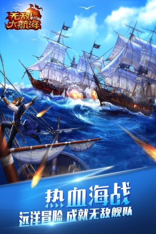 无敌大航海 V1.3.72 安卓版截图5