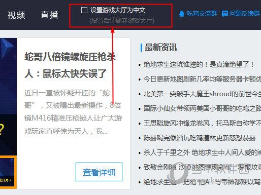 游戏大厅中文显示