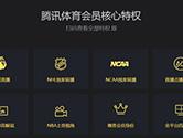 腾讯体育VIP免费领7天 腾讯体育会员账号领取7天