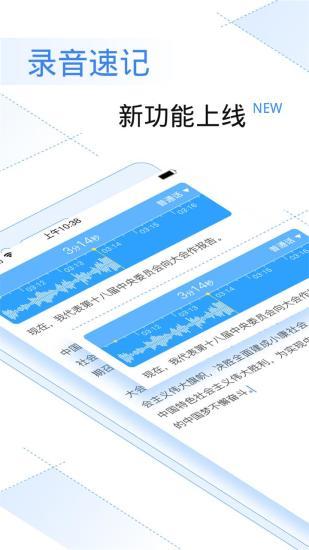 讯飞语记 V4.2.1191 安卓版截图1