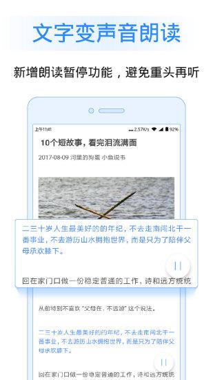 讯飞语记 V4.2.1191 安卓版截图3