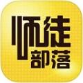 师徒部落 V1.9.9 苹果版