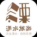 溧水旅游 V1.0 安卓版