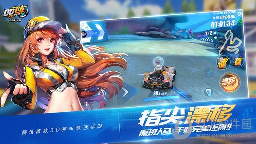 QQ飞车手游版