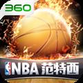 NBA范特西 V2.0.1 安卓版