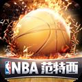NBA范特西无限钻石版 V2.0.1 安卓版